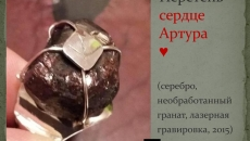 arthur-heart1