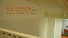 2_urusevsky